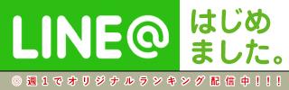 ベストカーWeb Line