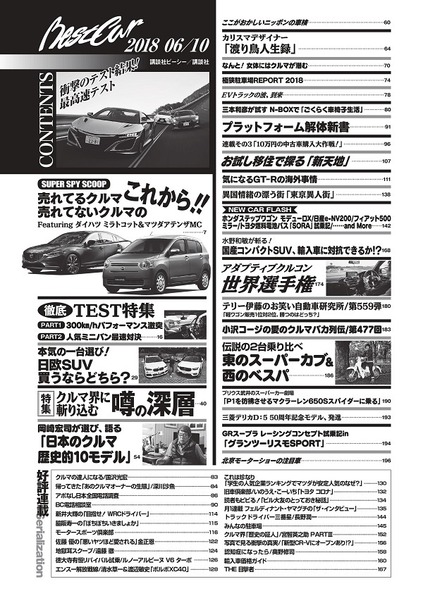 Boosterpackdepot 2018年6月10日号 目次