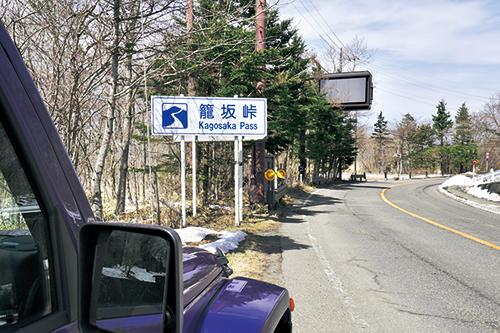 御殿場ICを出て国道138号線を北上。東富士五湖道路に乗る前に側道に外れて少し走ると、籠坂峠へのワインディングが現れる。昼間は交通量がやや多い