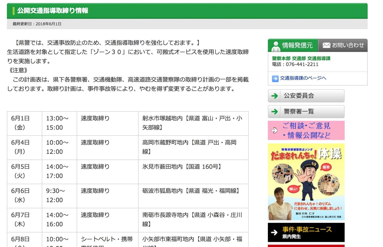 富山県警では「可搬型オービスを使用した速度取り締まりを実施します」として、取り締まり場所と日時を公開している。現在6月上旬の取り締まり予定を公開中