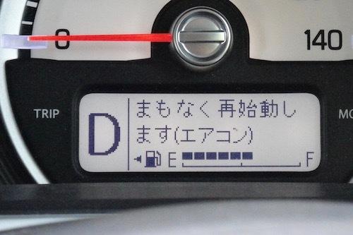 アイドルストップができない場合、その理由をメーターに表示する車もある(写真はスズキ ハスラー)