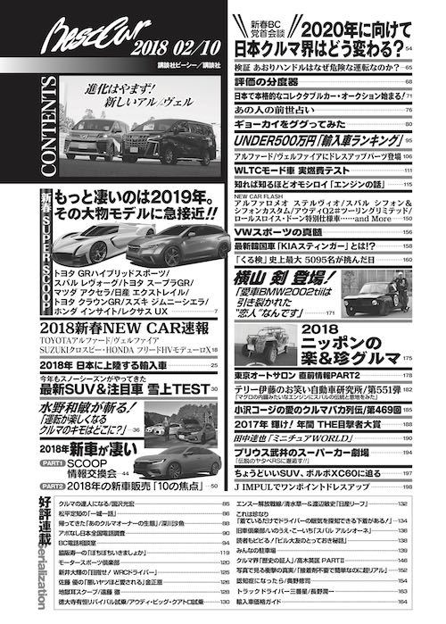 Boosterpackdepot2018年2月10日号 目次