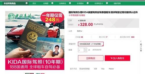中国の通販サイトには10年間の有効期限がある国際免許証が売られていた。日本でも使用可能と表記があったが…