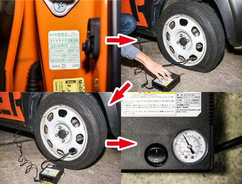 ⑤指定空気圧まで充填…運転席側のBピラーなど貼ってある指定空気圧シールをチェックし、エアコンプレッサーでその指定空気圧まで充填していく。ハスラーの場合は250kPa。取扱説明書には、指定空気圧まで上がる所要時間は、大体10分程度と書かれていたが、タイヤサイズが小さいこともあり、実際にはその半分くらいの時間だった。エアコンプレッサーにエアゲージが付いているので、確認しながら作業すること