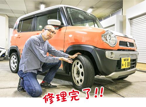 チェック走行後、空気圧が減少していなければ修理完了だ。これで走行可能になるのだが、車載された薬剤での修理はあくまで応急処置。長期間使用せず速やかに近くのタイヤショップなどで新品タイヤに交換してもらいたい。交換の際には、パンク修理剤を使った旨をお店に伝えてほしい