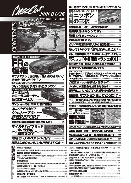 ベストカー2018年4月26日号 目次