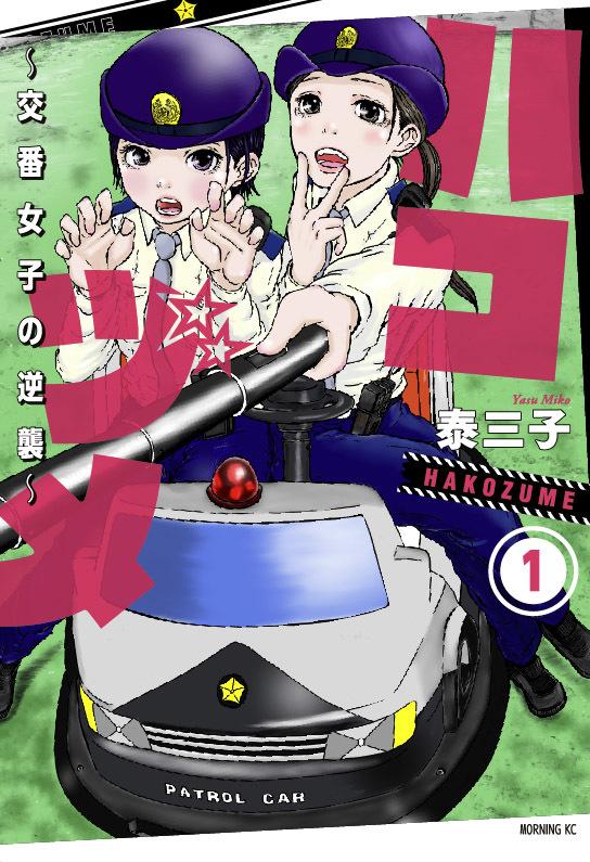 『ハコヅメ ~交番女子の逆襲~ (1)』は全国書店コンビニ等で本日より発売です!!