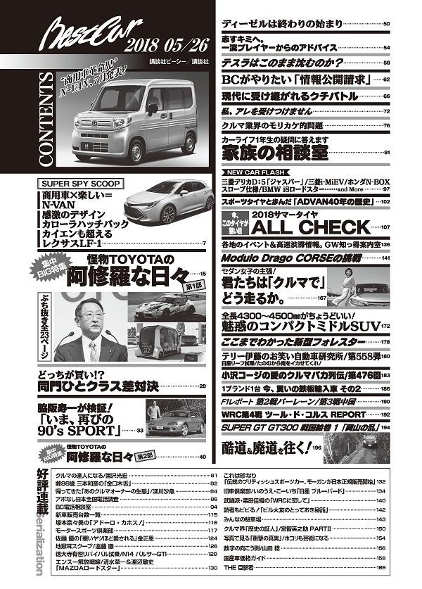 ベストカー2018年5月26日号 目次