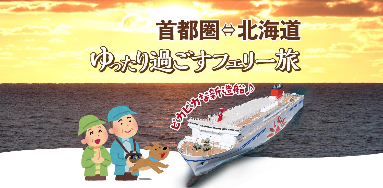 カーフェリーでゆく北海道の旅、気になる人はぜひこちらからどうぞ!