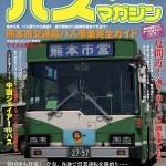 BusMag65表1-4