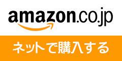 new_BCpus_アマゾン_btn