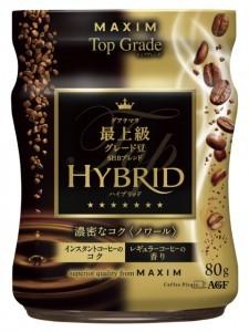 ハイブリッドコーヒー粉