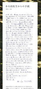 2014年8月6日付け日本経済新聞の86広告に使われた彼の手紙