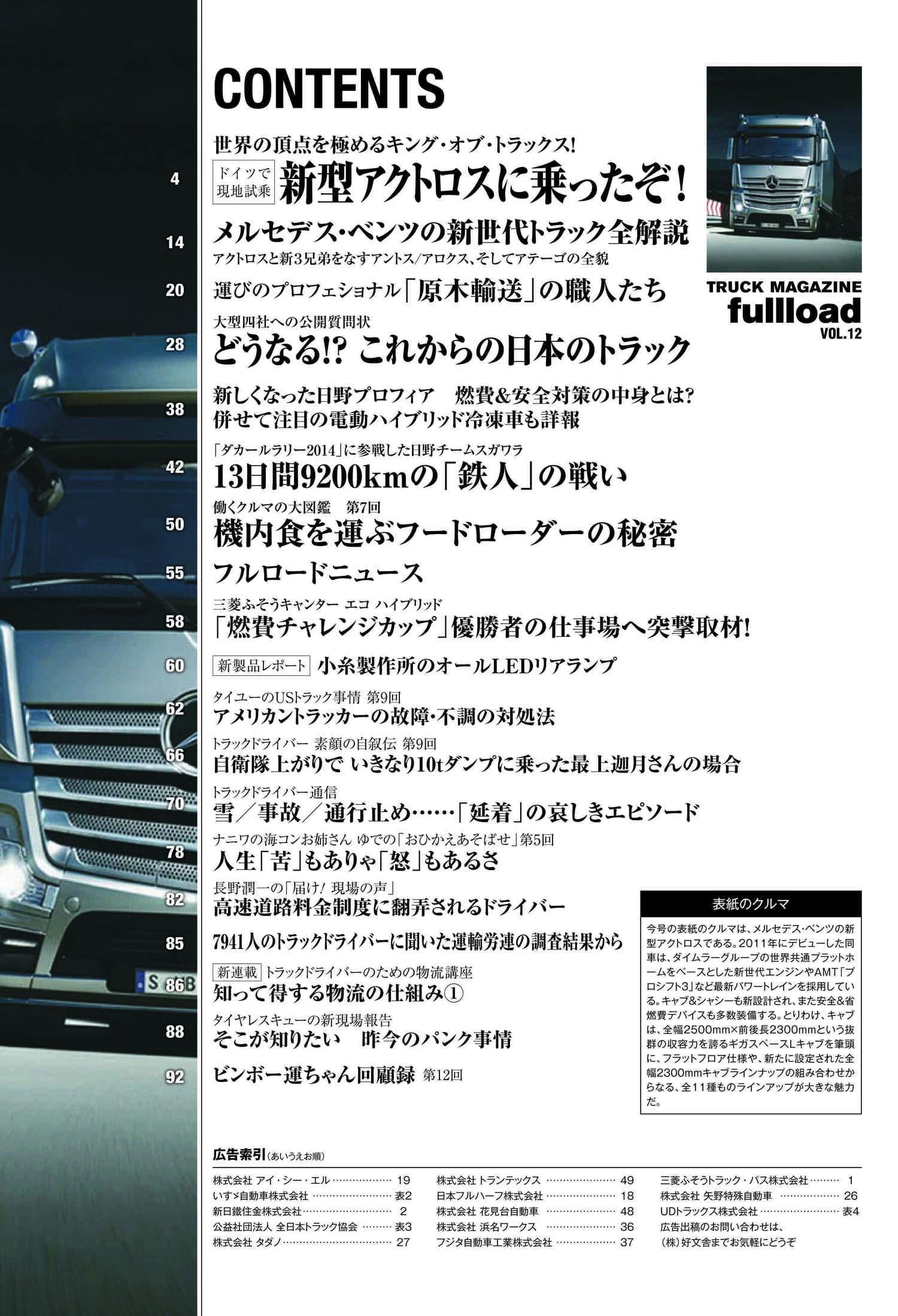 full load vol.12_P03_mokuji