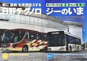 busmaga69_xx1