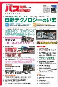 busmaga69_xx0