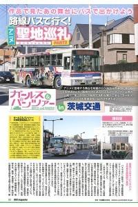 busmaga69_xx2
