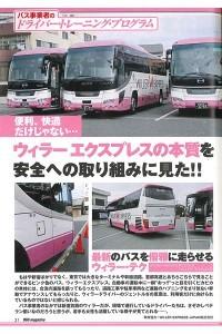busmaga69_xx4