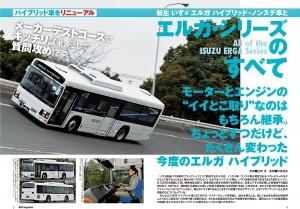 busmaga70_xx2