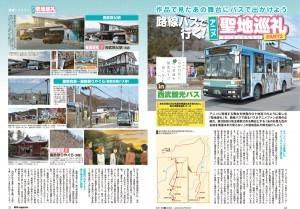 busmaga70_xx3
