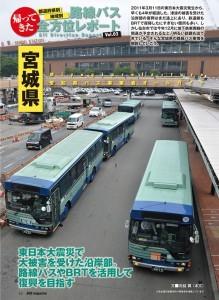 busmaga70_xx4