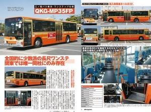 busmaga71_xx02