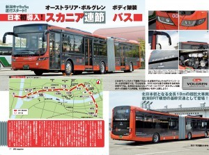 busmaga71_xx06