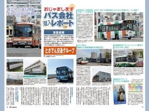 busmaga71_xx05