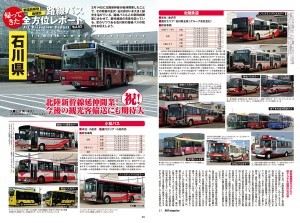 busmaga71_xx04