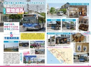 busmaga71_xx03