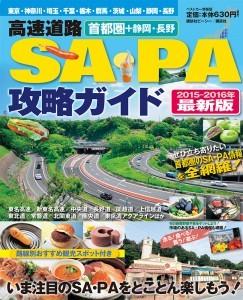 20150910_sapa_top01