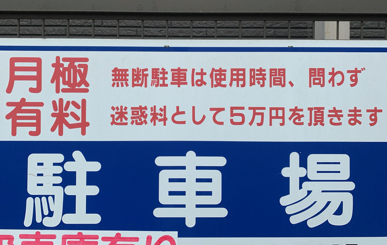 無断駐車したら5万円??】月極駐車場に無断で駐車したら看板に書いて ...