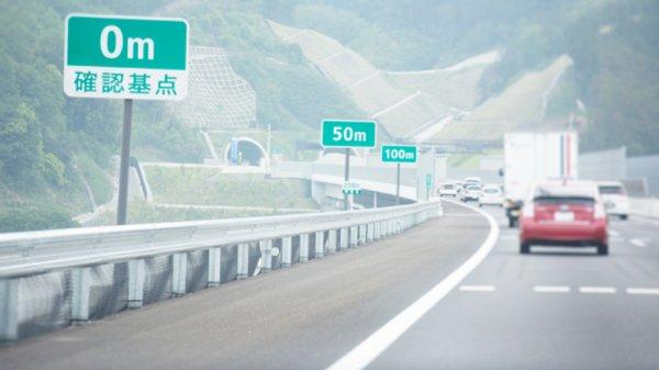 白線 さ 道路 高速 長