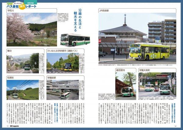 システム 奈良 交通 バス 案内