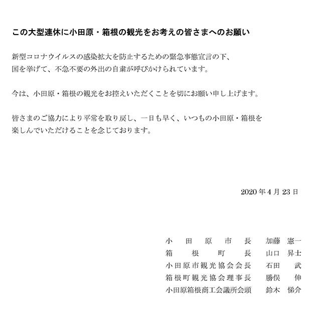 新型 コロナ ウイルス 小田原