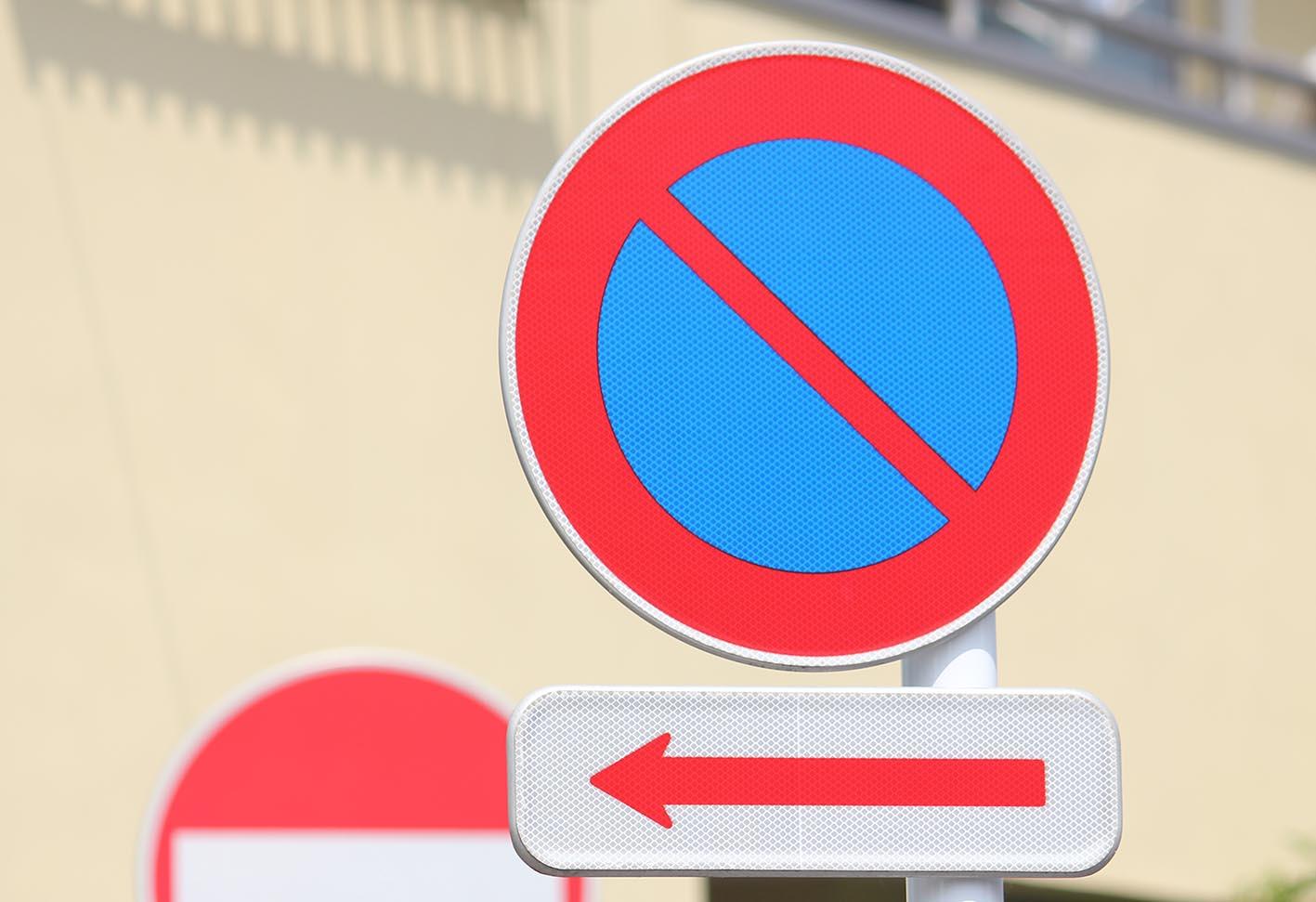 停車 禁止 駐 交差点