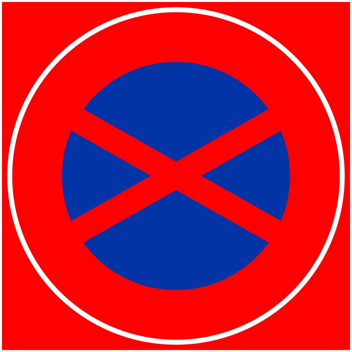 画像ギャラリー】駐車禁止に関する知っておきたい3つの重要情報 ...