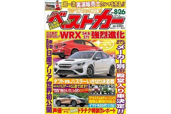 ベストカー最新号