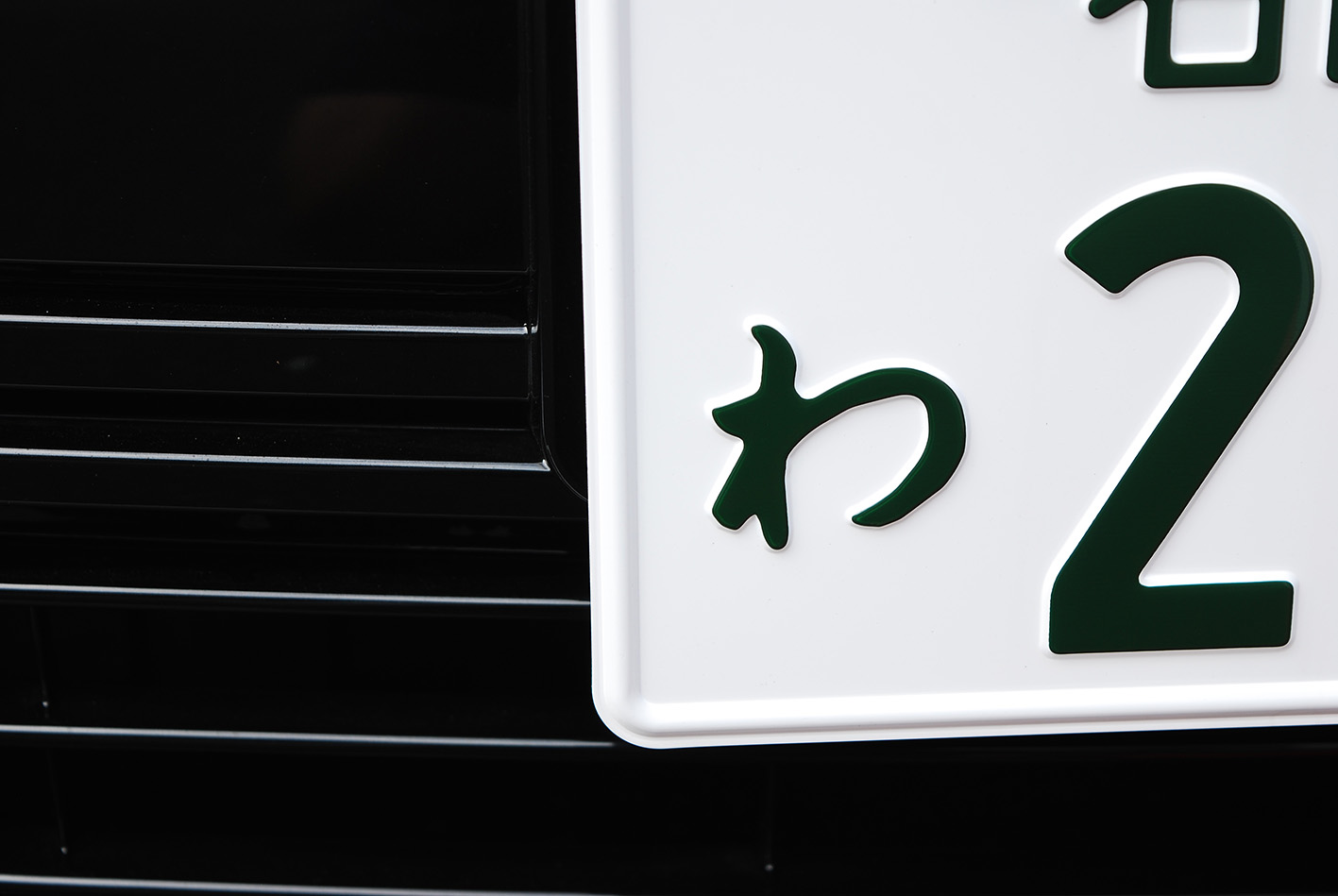 ナンバー プレート レンタカー