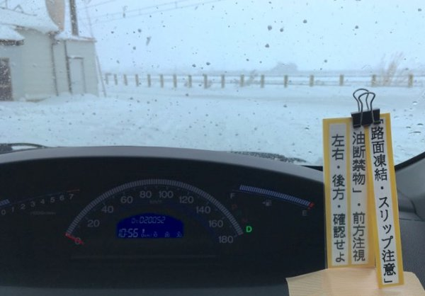 あ~やっちゃった!  真冬に絶対してはいけない「うっかり処置 あぶない運転」