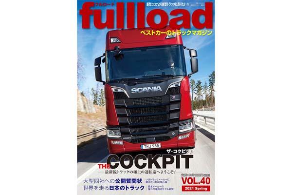 最新鋭トラックの極上のドライバーズシートへようこそ! フルロードVol.40 本日(3/13)発売!
