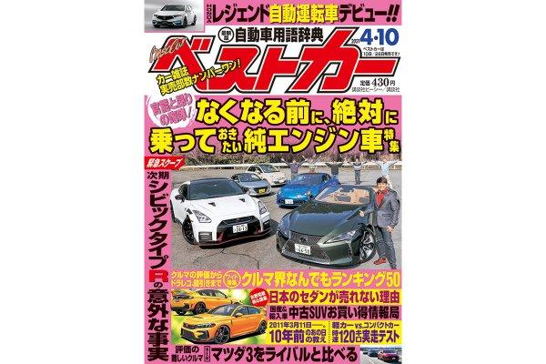 ベストカー2021年4月10日号