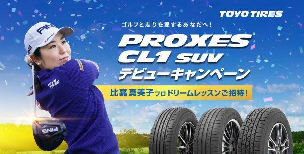 何ともぜいたく!比嘉真美子選手のレッスンが当たる! 「PROXES CL1 SUVデビューキャンペーン」
