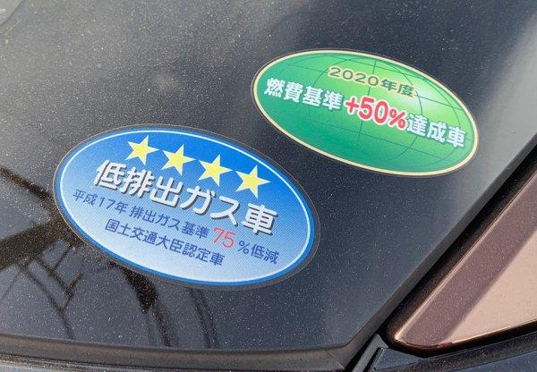 燃費基準のステッカーが廃止のなぜ? クルマに貼るステッカーのいろいろ