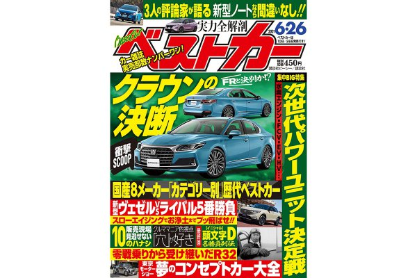 ベストカー2021年6月26日号表紙
