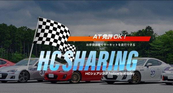 サーキット走行のハードルが檄下がり!! 最新シェアサービス「HC SHARING」