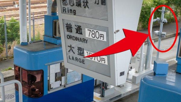 高速道路料金所の監視カメラって何を監視しているの?
