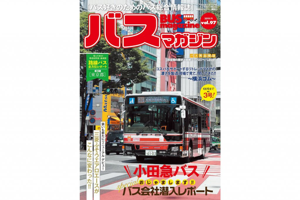 小田急 バス