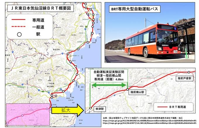 気仙沼線BRTの自動運転バス試乗会が9月14から19日かけて実施される!試乗内容や応募方法の詳細は?