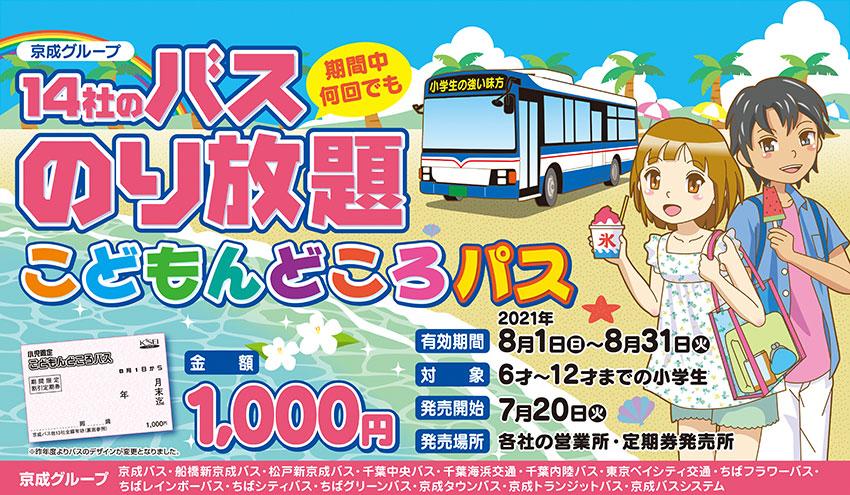 8月限定の京成バスグループ14社全線定期券がたったの1000円!小学生限定の「こどもんどころパス」は7月20日発売開始